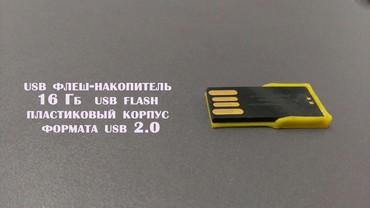 карты памяти 512 гб в Кыргызстан: Продаются usb флешки на 16 Гб, юсб флеш, usb накопитель, память, от
