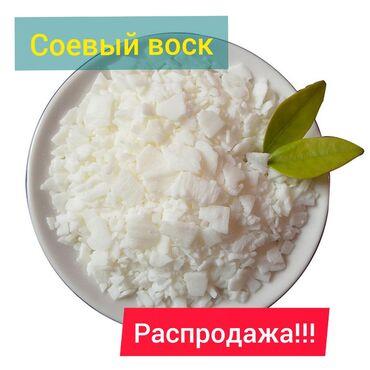 Свечи - Бишкек: Объявляем скидку на соевый воск - производство Китай, в хлопьях!Соевый