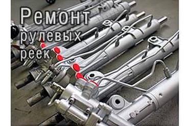 Качественный ремонт рулевых реек