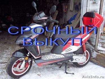 suzuki центр бишкек in Кыргызстан | SUZUKI: Срочно куплю вашего скутера нерабочего. Именно вашего скутера. Пишите