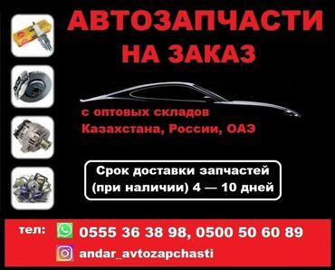 Автозапчасти на заказ  с оптовых складов казахстана, россии, оаэ  • мы