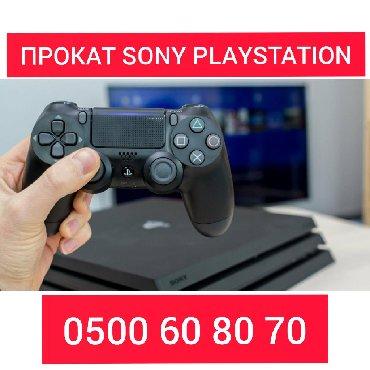 sony playstation 3 300gb в Кыргызстан: SONY PLAYSTATION 1 SONY PLAYSTATION 1SONY PLAYSTATION 1 SONY