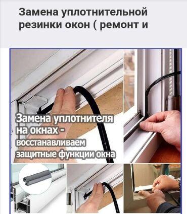 врезка замков бишкек в Кыргызстан: Окна | Регулировка, Ремонт, Реставрация | Стаж 3-5 лет опыта