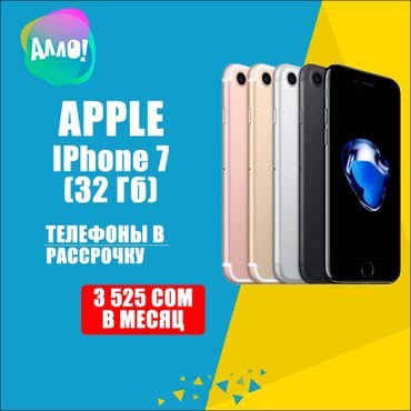 Купить смартфон Apple IPhone 7 всего 3 525 за в Бишкек