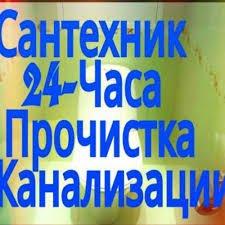 Прочистка канализации, устранение засора в Бишкек