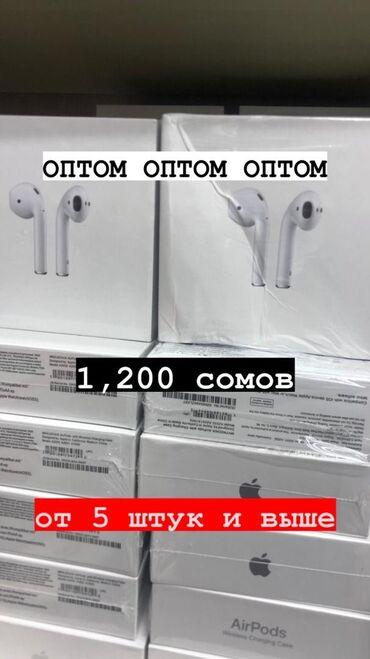 наушники хуавей беспроводные в Кыргызстан: Оптом Air pods 2 ОптомЛюксовая копия air pods 2 в наличии