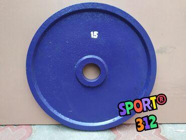 Спорт и хобби - Лебединовка: Диск на штангу СССР 15кг Цена 130 сом за 1 кг