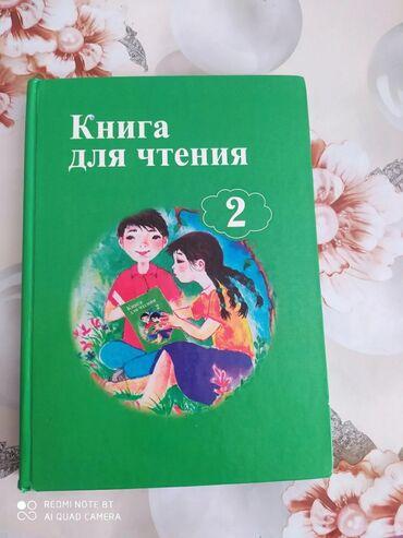 10340 объявлений: Русский язык 3 класс Рамзаева 150 Книга для чтения 2 класс 150 Мекен т