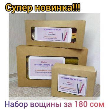 Свечи - Бишкек: Набор для самостоятельного изготовления свечей из вощины!Сделай свечи