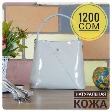 Стекольный завод в токмаке кыргызстан - Кыргызстан: Женская сумка из натуральной кожи с лаковым покрытием.Качество