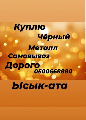 Услуги - Тогуз Булак: Куплю чёрный металл самовывоз дорого скупка черный металл металлом