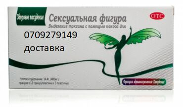 Virgin tea для похудения отзывы - Кыргызстан: Опробовано на себе! Минус 12 кг за три недели!!вернем деньги. если нет