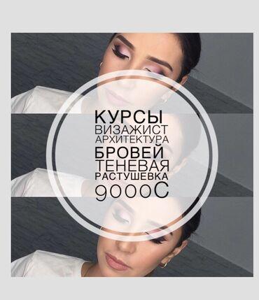виза в великобританию в Кыргызстан: Обучение визажист архитектура бровей перманентный макияж