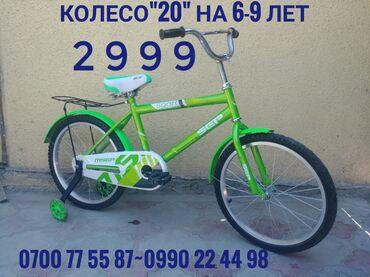 """скороход доставка бишкек в Кыргызстан: Б/у детский, подрастковый велосипед """"Msep"""".в хорошем состоянии.Размер"""