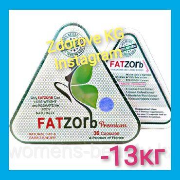 fatzorb бишкек in Кыргызстан   АРЫКТОО КАРАЖАТТАРЫ: Fatzorb Премиум усиленная новинка 36 капсул может уменьшить вес