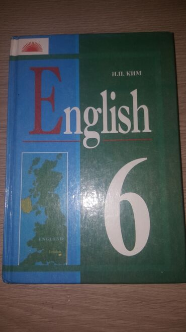 книги 6 класс в Кыргызстан: Английский 6 класс