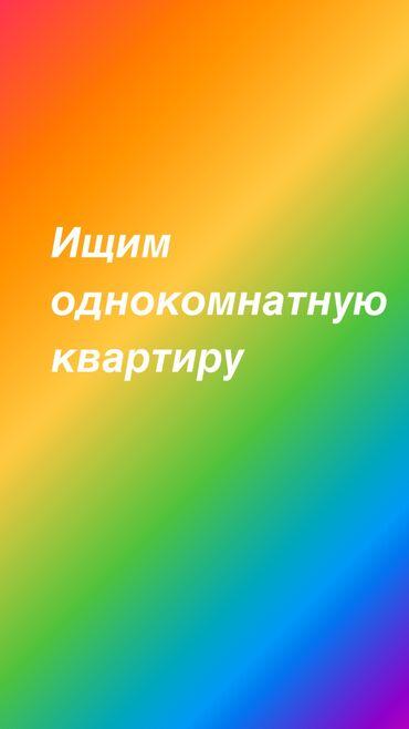 корсет для живота мужской бишкек в Кыргызстан: 1 комната, 35 кв. м, С мебелью