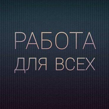 схемы-заработка в Кыргызстан: Работа Онлайн для Всех  Готов рассказать для вас лучшую схему по зараб