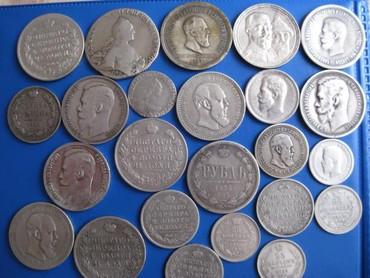 Куплю монеты царской россии , ссср , современной россии. в Бишкек - фото 2