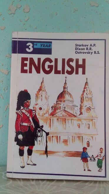 Спорт и хобби - Теплоключенка: Книга по английскому языку для 8 класса Автор: Starkov A.P