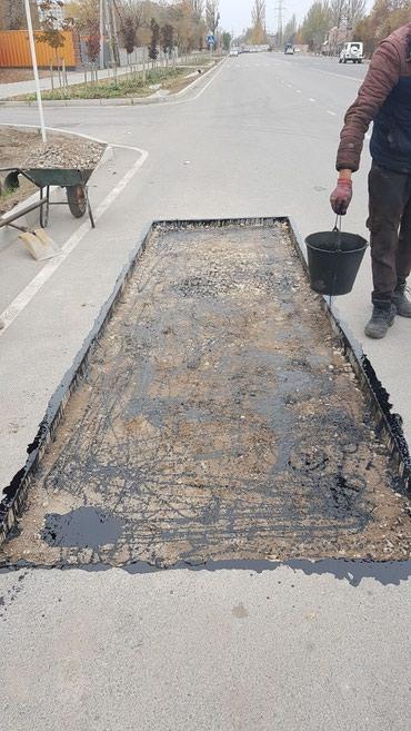 Ямочный ремонт. от 600сом . в Бишкек