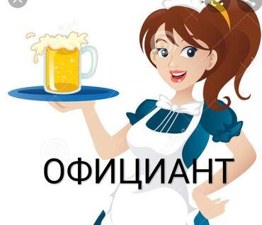 Курсы кыргызского языка бишкек - Кыргызстан: Официант. 1-2 года опыта. 2/2. Моссовет