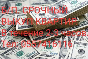 недвижимость в киргизии в Кыргызстан: Наличка! Наличка! Срочный Выкуп Квартир в г.Бишкек. 1-2-3-х комнатные