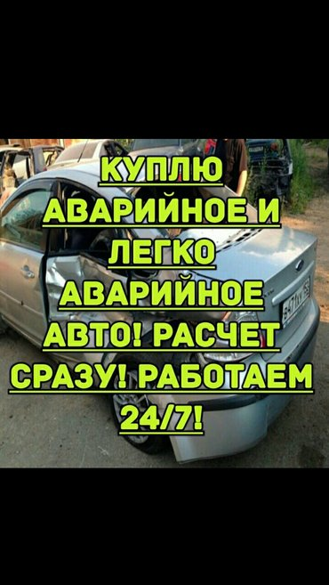 куплю аварийное авто. звоните на номер  . в Бишкек