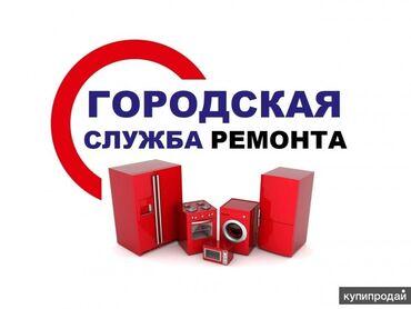 Ремонт техники - Кыргызстан: Ремонт | Холодильники, морозильные камеры | С гарантией, С выездом на дом, Бесплатная диагностика