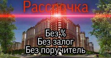 Продается квартира: 2 комнаты, 85 кв. м