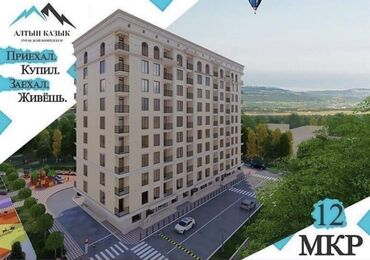 мичуринский квартал бишкек в Кыргызстан: Строится, Элитка, 2 комнаты, 62 кв. м