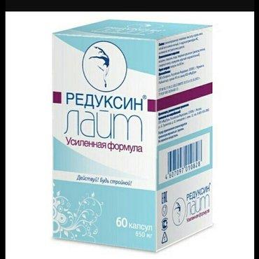 Редуксин лайт усиленная формула!!! в Бишкек