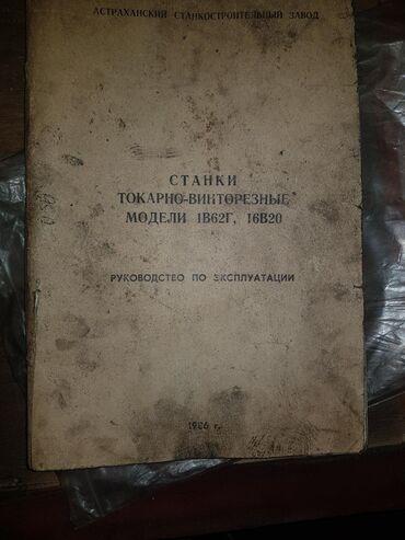 Другой транспорт - Состояние: Б/у - Бишкек: Продаю токарьный станок Марк 1в 62
