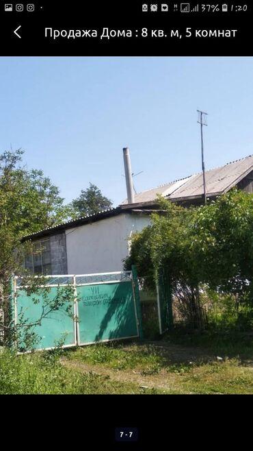 туз в Кыргызстан: Продам Дом 11 кв. м, 5 комнат