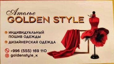 Пошив и ремонт одежды - Кыргызстан: Индивидуальный пошив одежды любой сложности, Дизайнерская одежда