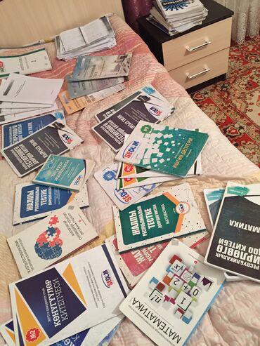 книги для подготовки к орт в Кыргызстан: Продаю книжки для подготовки к орт. По приемлемым ценам. Обращаться по