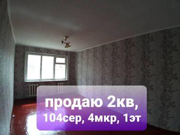 Продается квартира: 104 серия, Южные микрорайоны, 2 комнаты, 42 кв. м