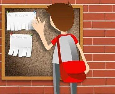 расклейщик в Кыргызстан: Ищу работу расклейщика объявлений или на раздачу листовок. Я ищу