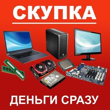 Смартфон lenovo s60 - Кыргызстан: СКУПКА НОУТБУКОВ! Оценка по телефону или ватсап номеру