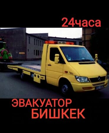 Эвакуатор | Со сдвижной платформой Бишкек