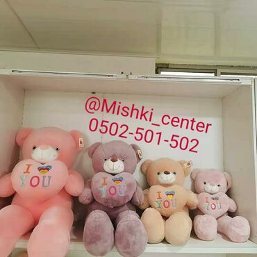 Мишки со склада Мишка Мамалак оптовые ценыМягкая игрушка 00003Склад