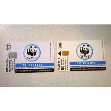 2 τηλεκάρτες WWF - Ανοιχτές