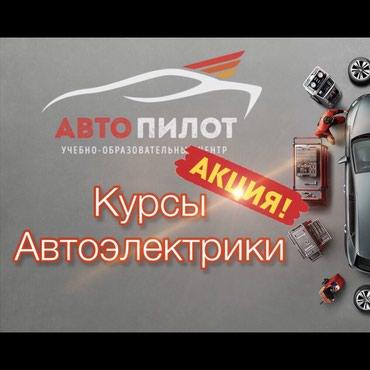 Курсы Автоэлектрики- Диагноста в Бишкек