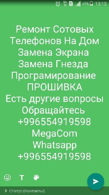 Девушки по вызову в оше - Кыргызстан: Ремонт | Мобильные телефоны, планшеты | С выездом на дом, Бесплатная диагностика