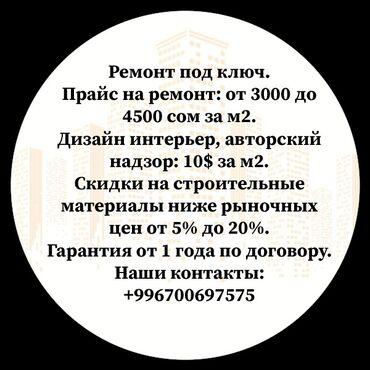Отделочные работы - Кыргызстан:   Стаж Больше 6 лет опыта