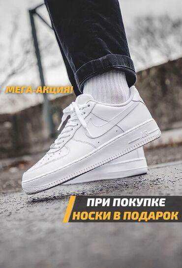 обувь лайки в Кыргызстан: Мега-акция! Приобретай люксовые кроссовки niке аir fоrсе и получи 2 н