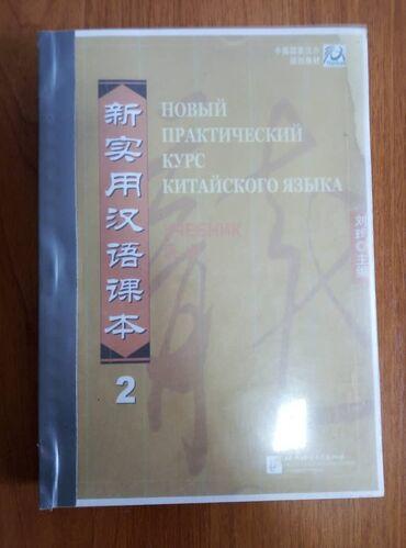 Спорт и хобби - Чон-Арык: Китайский язык Новый практический курс китайского языка Часть 2