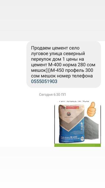 Продаю цемен в розницу !!!В селе Луговое и Ленинское !!!цены дешовые