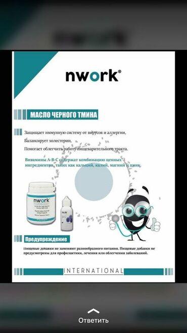 фаберлик витамины для детей в Кыргызстан: Nwork Масло черного тминаБезусловная польза масла черного тмина