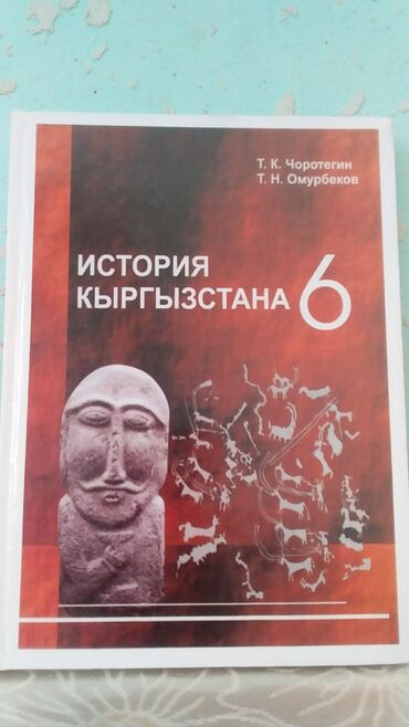 Спорт и хобби - Теплоключенка: Книга по истории Кыргызстана для 6 класса Автор: Т.К.Чоротегин